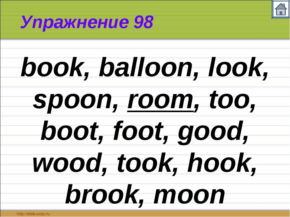 Упражнение 98 book, balloon, look, spoon, room, too, boot, foot, good, wood,...