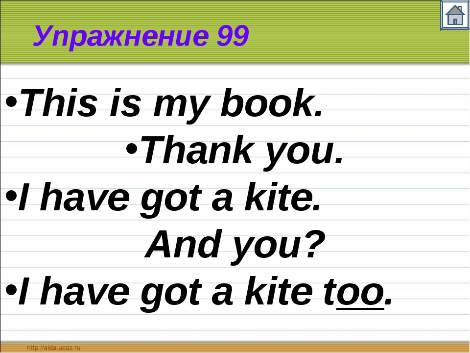 Упражнение 99 This is my book. Thank you. I have got a kite. And you? I have...