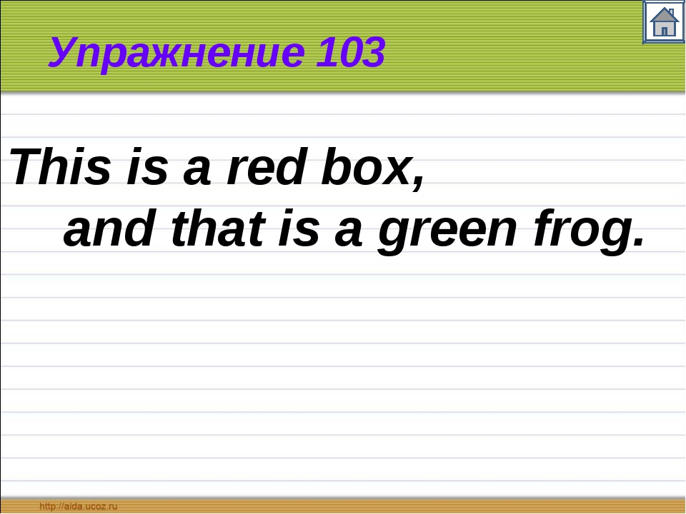 Упражнение 103 This is a red box, and that is a green frog.