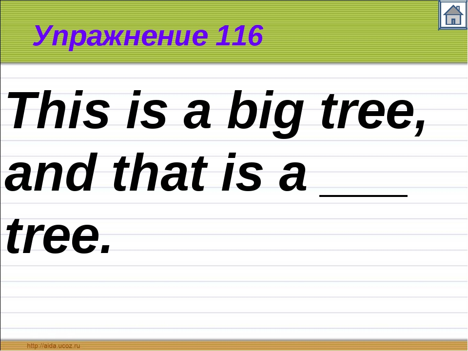 Упражнение 116 This is a big tree, and that is a ___ tree.