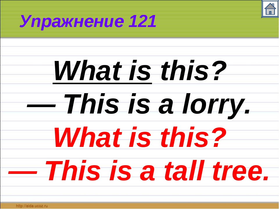 Упражнение 121 What is this? — This is a lorry. What is this? — This is a tal...