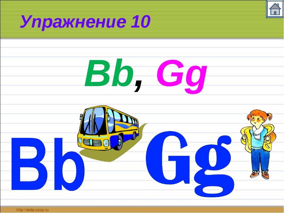 Упражнение 10 Bb, Gg