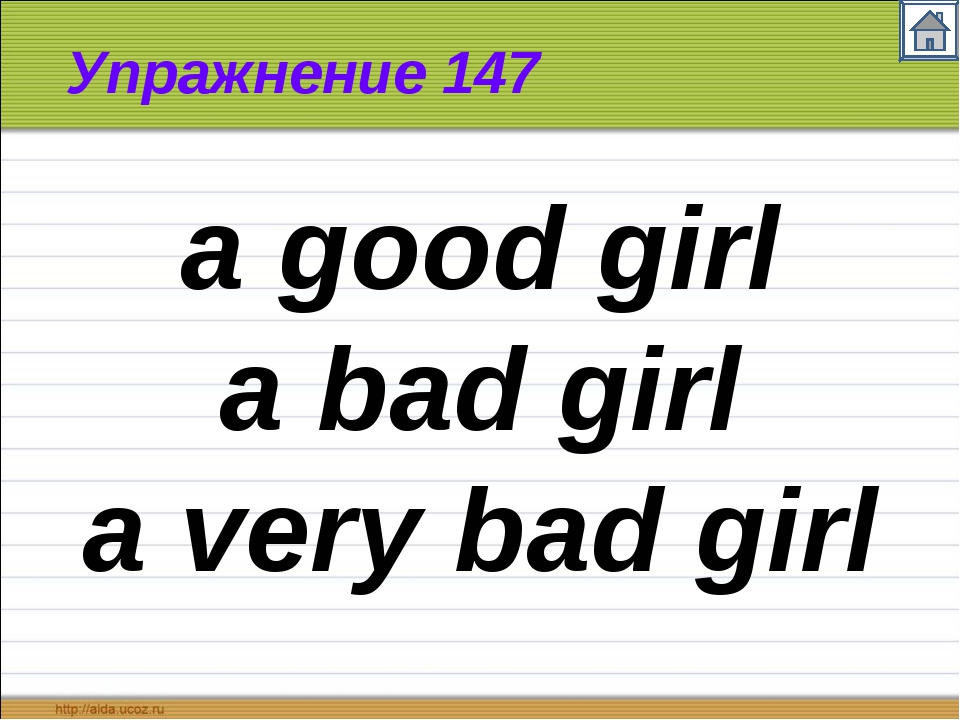 Упражнение 147 a good girl a bad girl a very bad girl
