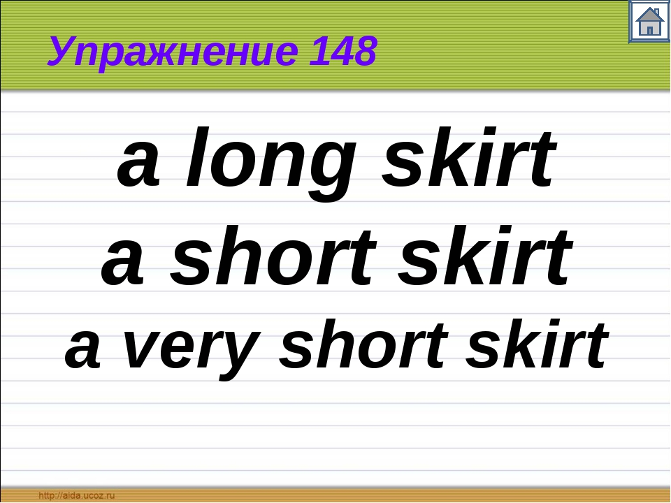 Упражнение 148 a long skirt a short skirt a very short skirt
