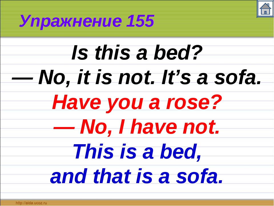 Упражнение 155 Is this a bed? — No, it is not. It's a sofa. Have you a rose?...