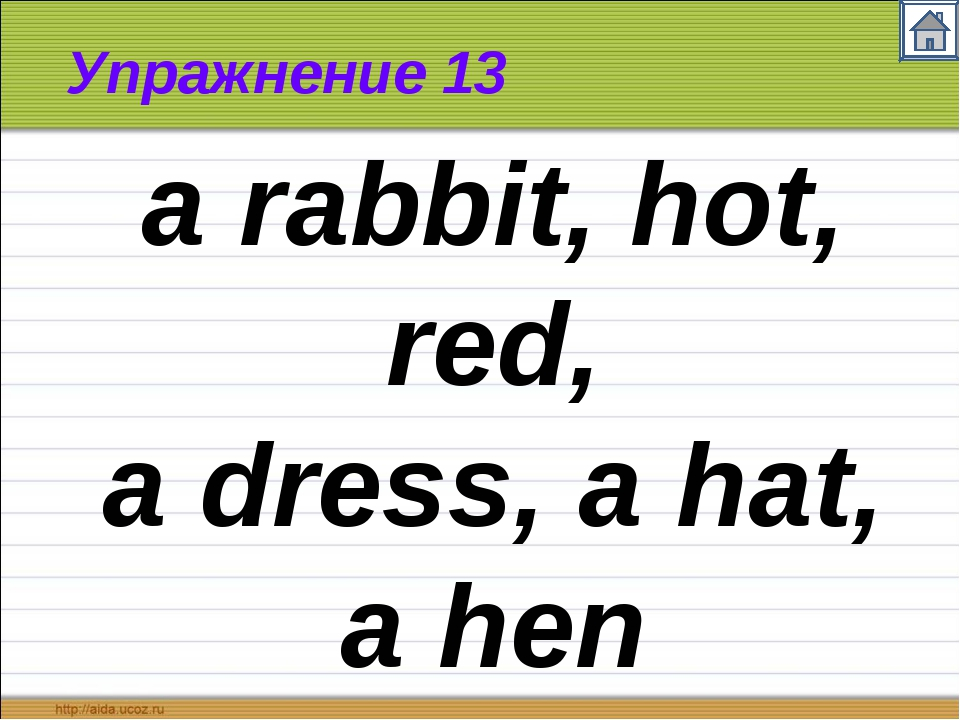 Упражнение 13 a rabbit, hot, red, a dress, a hat, a hen