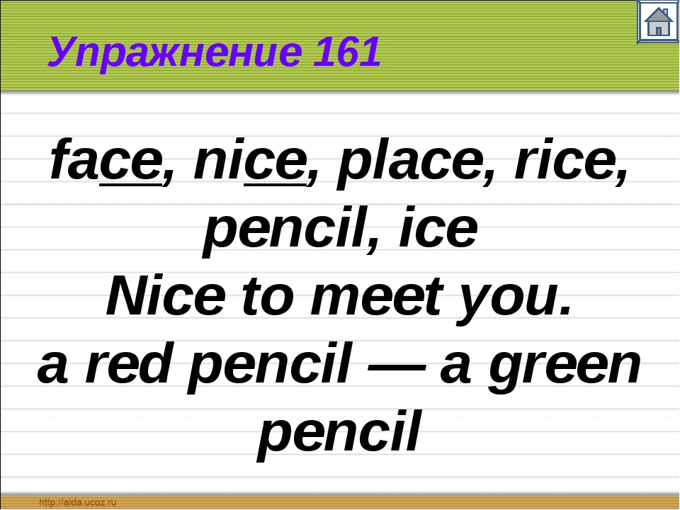 Упражнение 161 face, nice, place, rice, pencil, ice Nice to meet you. a red p...