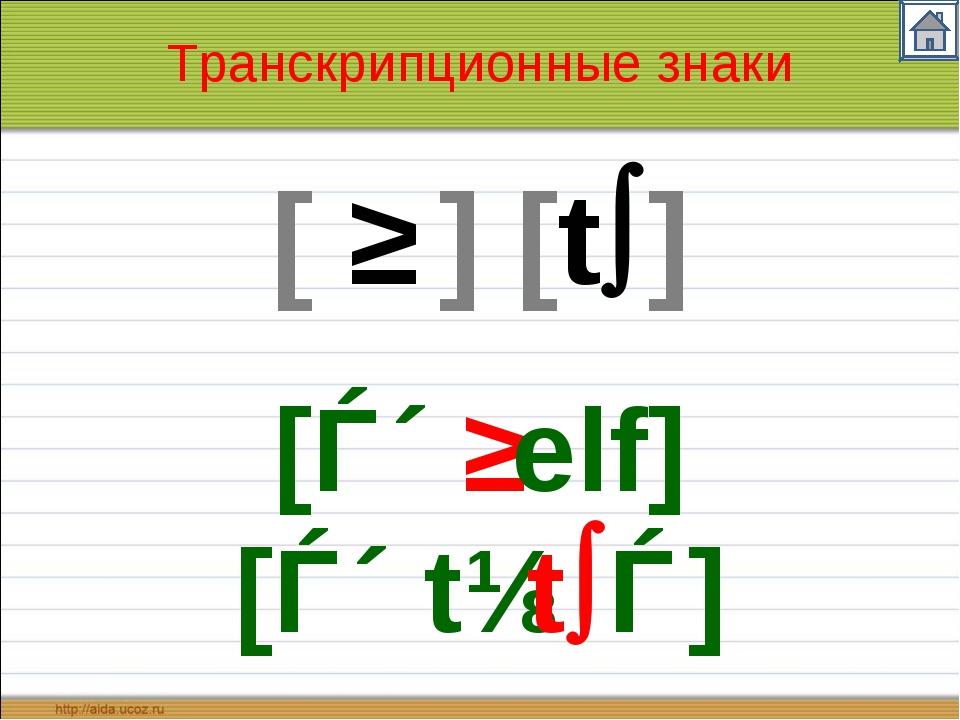 [ ʃ ] [t] Транскрипционные знаки [ǝ´ ʃelf] [ǝ´ tɪtǝ]