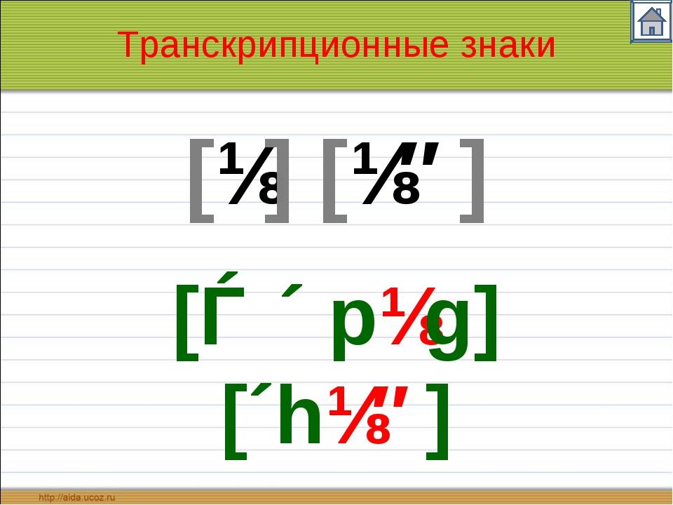[ɪ] [ɪə] Транскрипционные знаки [ǝ ´ pɪg] [´hɪə]