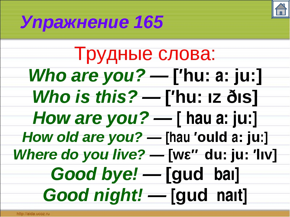 Упражнение 165 Трудные слова: Who are you? — [′hu: a: ju:] Who is this? — [′h...