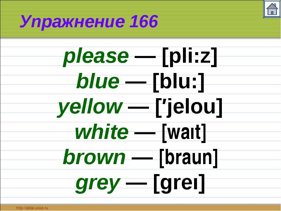 Упражнение 166 please — [pli:z] blue — [blu:] yellow — [′jelou] white — [waıt...
