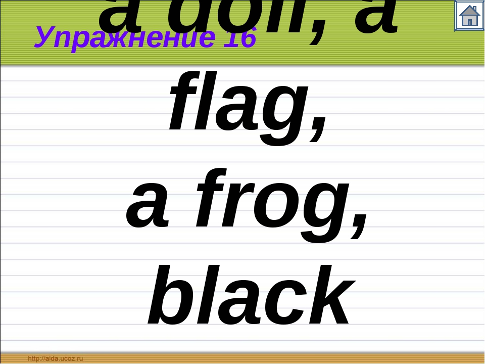 Упражнение 16 a doll, a flag, a frog, black