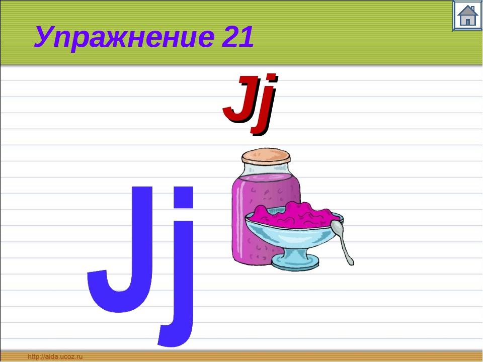 Упражнение 21 Jj