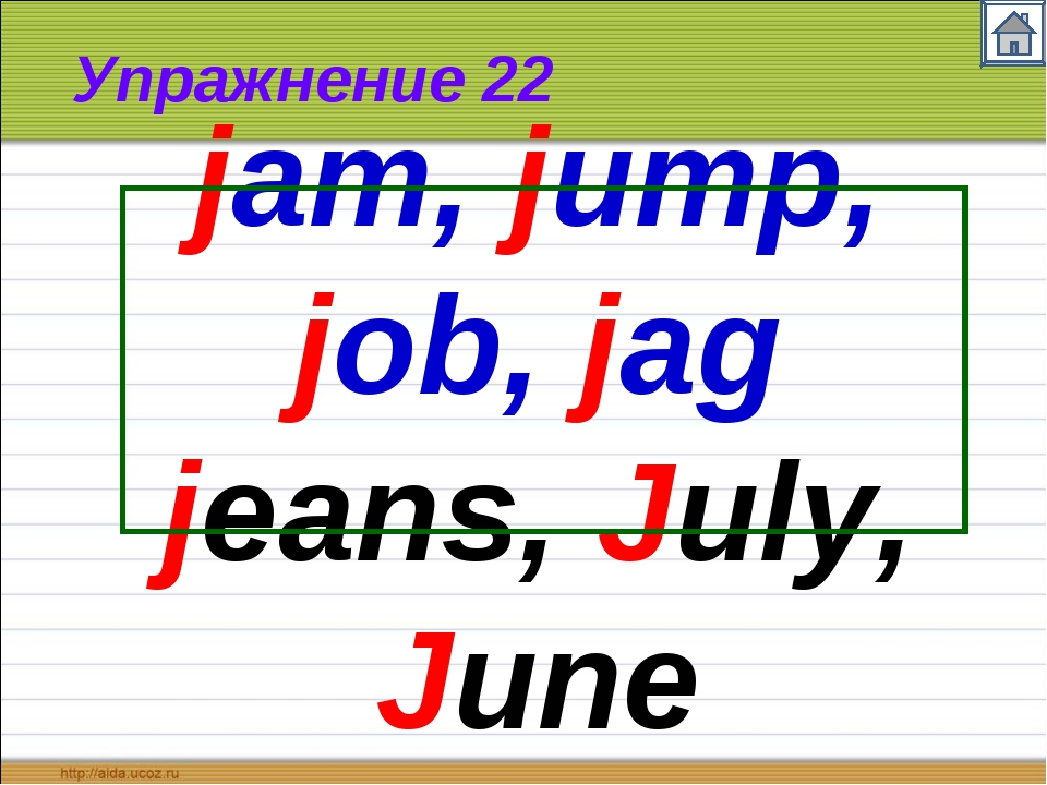 Упражнение 22 jam, jump, job, jag jeans, July, June