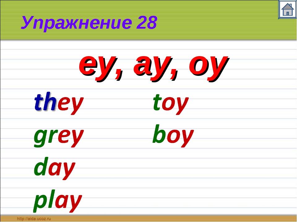 Упражнение 28 ey, ay, oy
