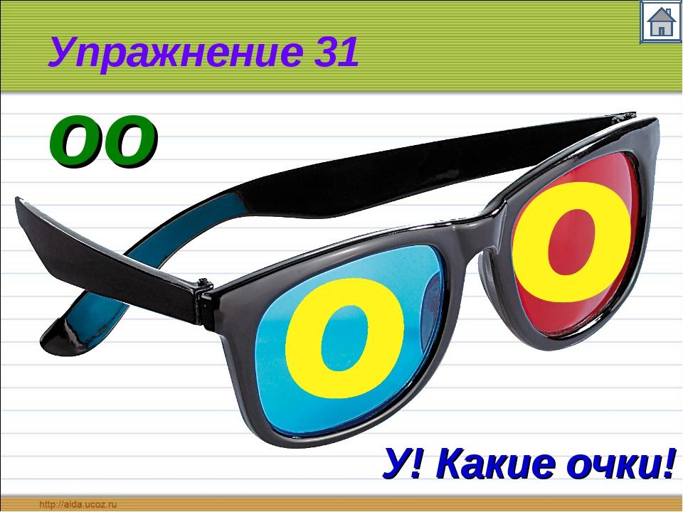 Упражнение 31 oo У! Какие очки!