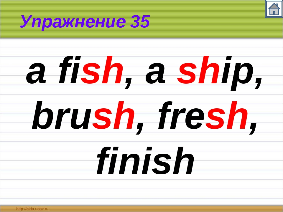 Упражнение 35 a fish, a ship, brush, fresh, finish