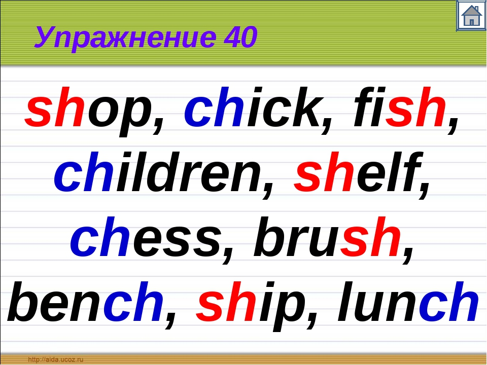 Упражнение 40 shop, chick, fish, children, shelf, chess, brush, bench, ship,...