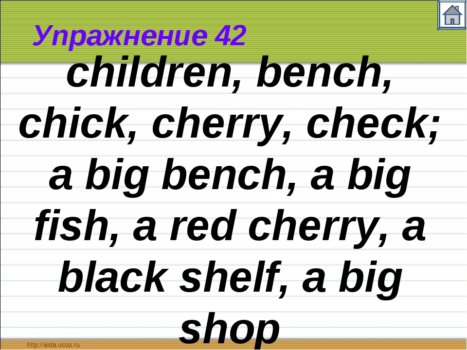 Упражнение 42 children, bench, chick, cherry, check; a big bench, a big fish,...