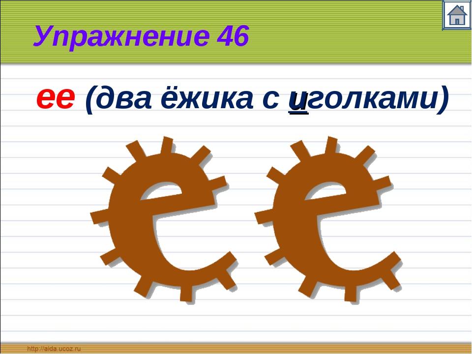 Упражнение 46 ee (два ёжика с иголками)