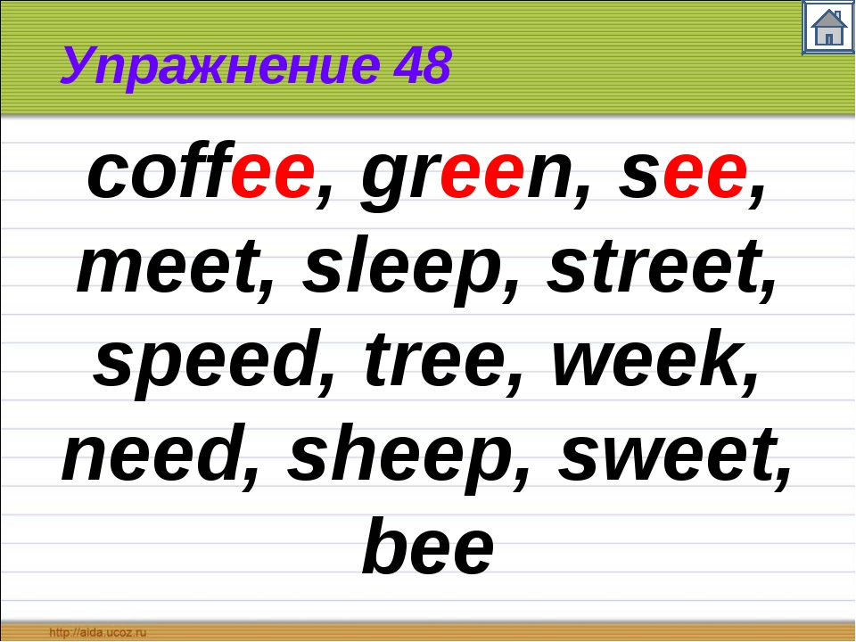 Упражнение 48 coffee, green, see, meet, sleep, street, speed, tree, week, nee...