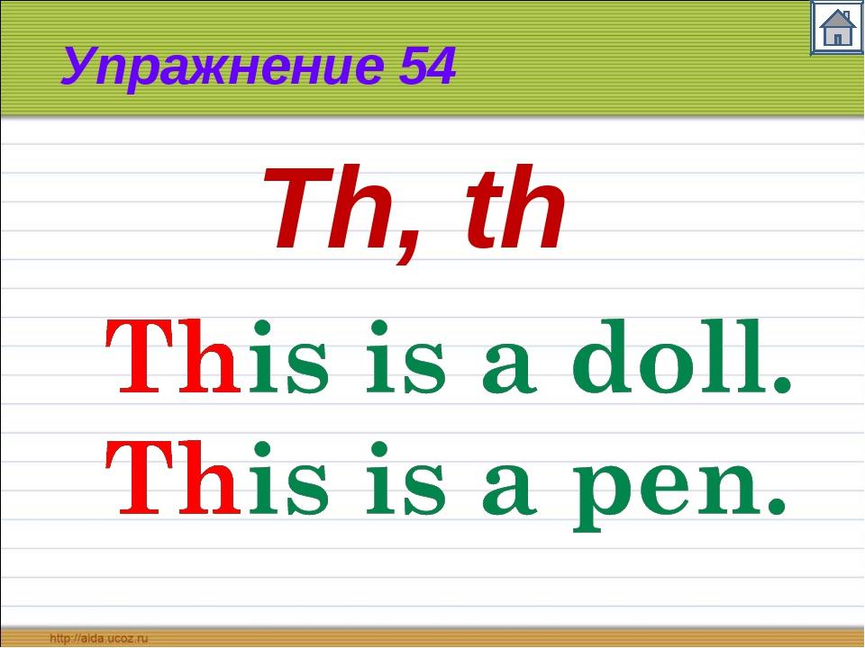 Упражнение 54 Th, th