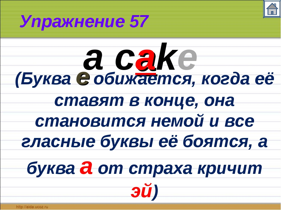 Упражнение 57 a cake (Буква е обижается, когда её ставят в конце, она станови...