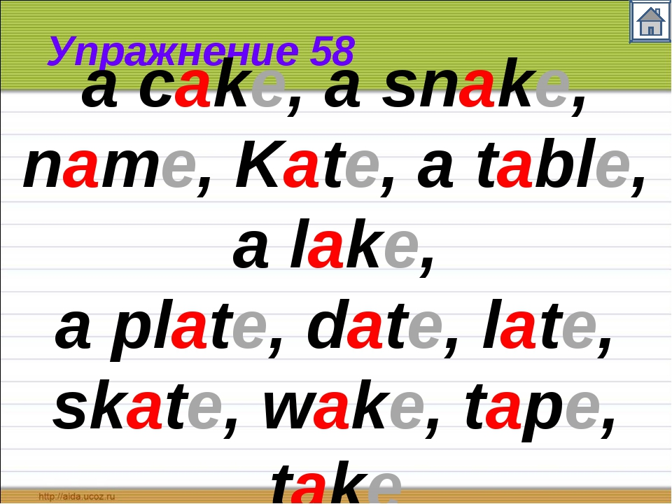 Упражнение 58 a cake, a snake, name, Kate, a table, a lake, a plate, date, la...