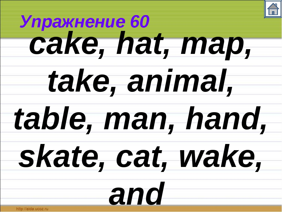 Упражнение 60 cake, hat, map, take, animal, table, man, hand, skate, cat, wak...