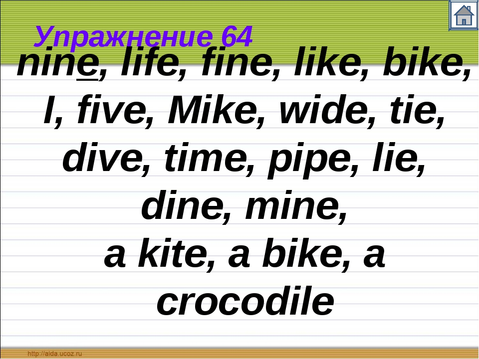 Упражнение 64 nine, life, fine, like, bike, I, five, Mike, wide, tie, dive, t...