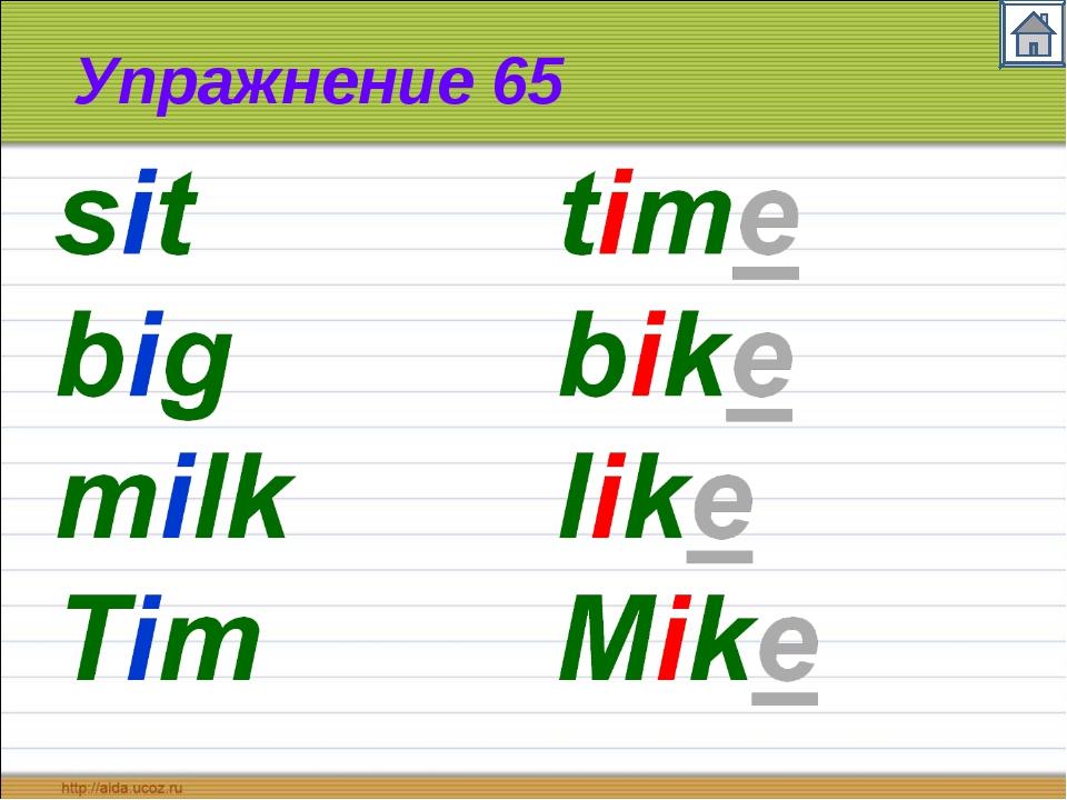 Упражнение 65