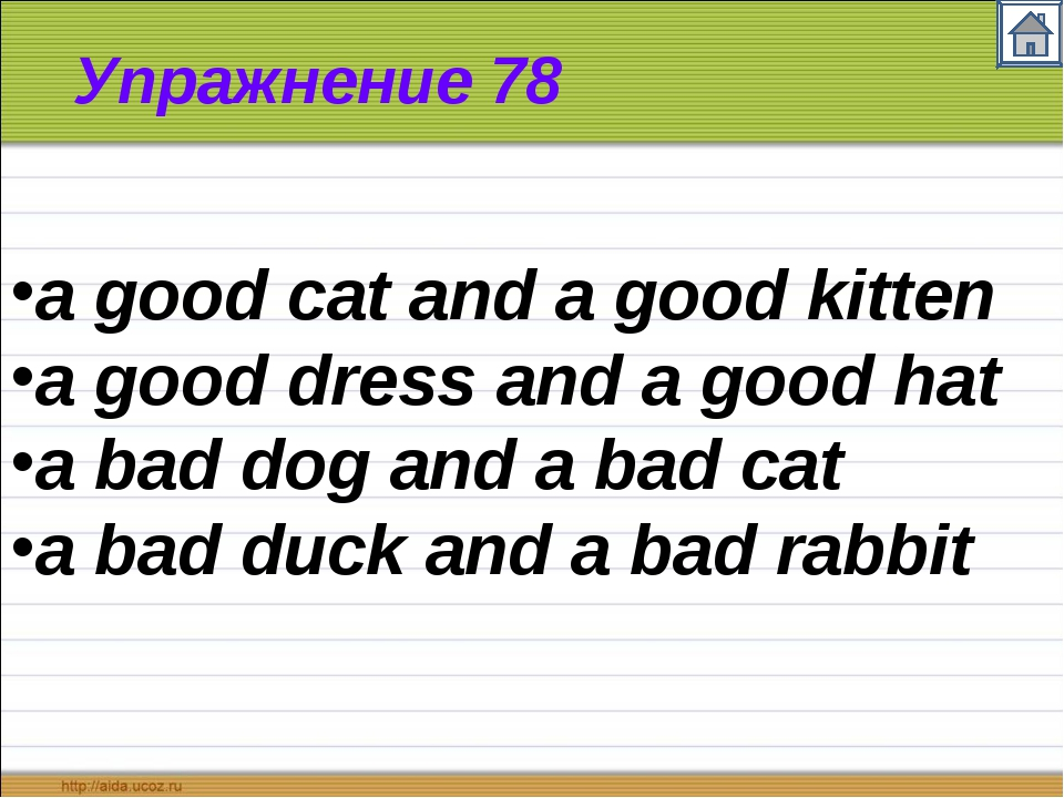 Упражнение 78 a good cat and a good kitten a good dress and a good hat a bad...