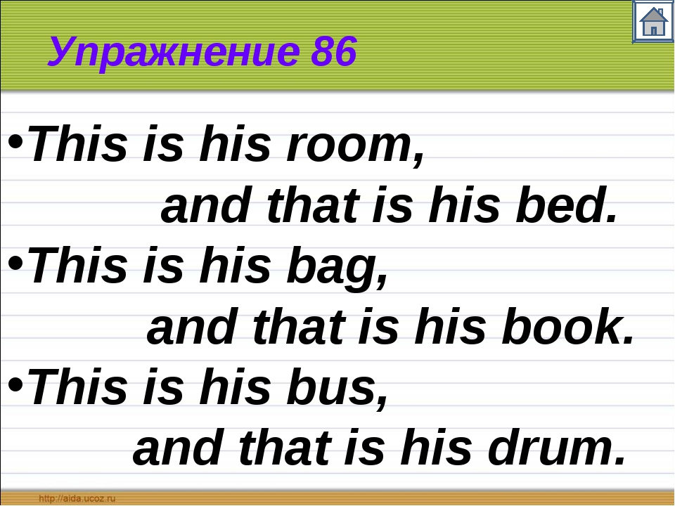 Упражнение 86 This is his room, and that is his bed. This is his bag, and tha...