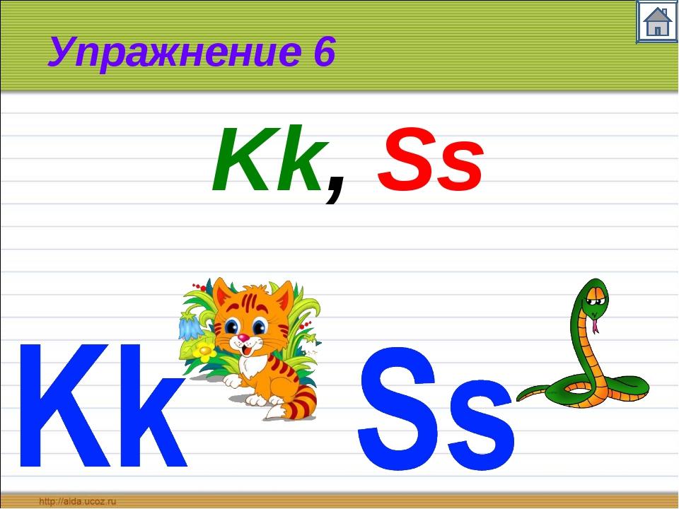 Упражнение 6 Kk, Ss