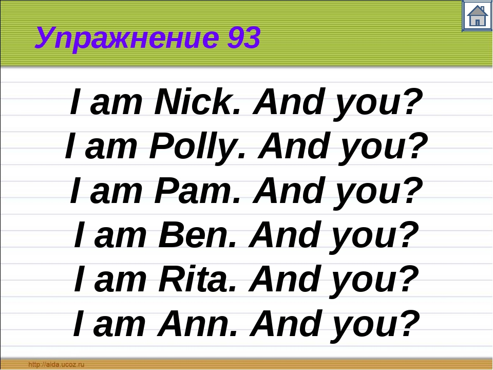 Упражнение 93 I am Nick. And you? I am Polly. And you? I am Pam. And you? I a...