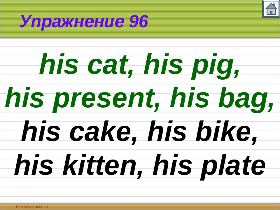 Упражнение 96 his cat, his pig, his present, his bag, his cake, his bike, his...