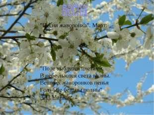 """""""Песня жаворонка"""". Март: """"Поле зыблется цветами, В небе льются света волны. В"""