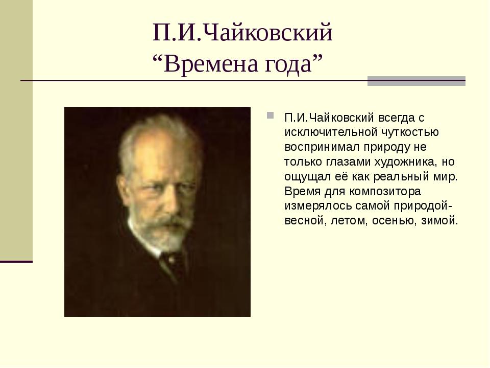 """П.И.Чайковский """"Времена года"""" П.И.Чайковский всегда с исключительной чутк..."""