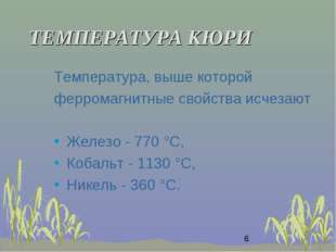 ТЕМПЕРАТУРА КЮРИ Температура, выше которой ферромагнитные свойства исчезают Ж