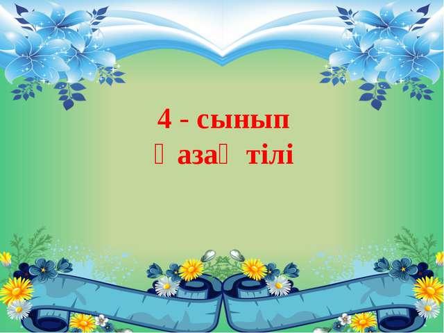 4 - сынып Қазақ тілі