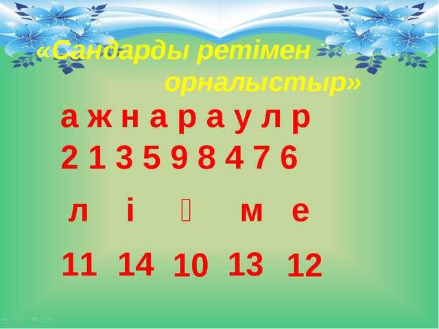 «Сандарды ретімен орналыстыр» а ж н а р а у л р 2 1 3 5 9 8 4 7 6 л і ә м е...