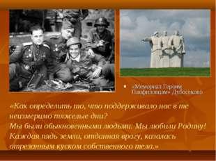 «Мемориал Героям Панфиловцам» Дубосеково «Как определить то, что поддерживало