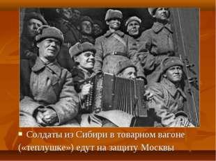 Солдаты из Сибири в товарном вагоне («теплушке») едут на защиту Москвы