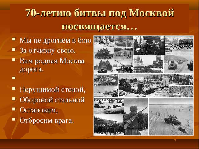 70-летию битвы под Москвой посвящается… Мы не дрогнем в бою За отчизну свою....