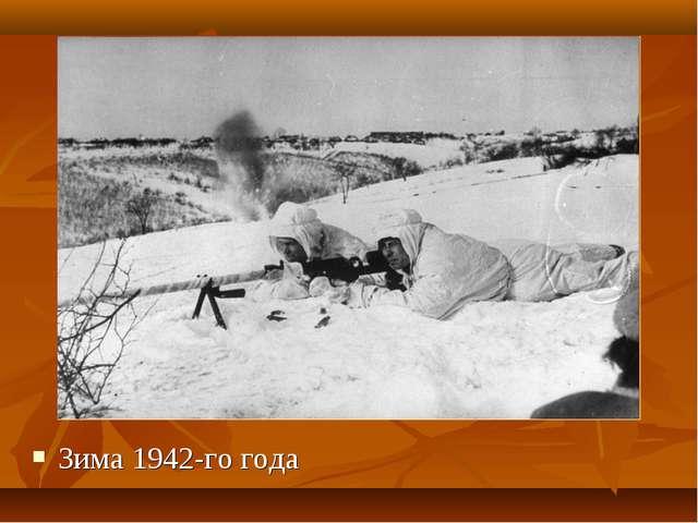 Зима 1942-го года