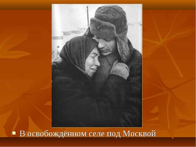 В освобождённом селе под Москвой
