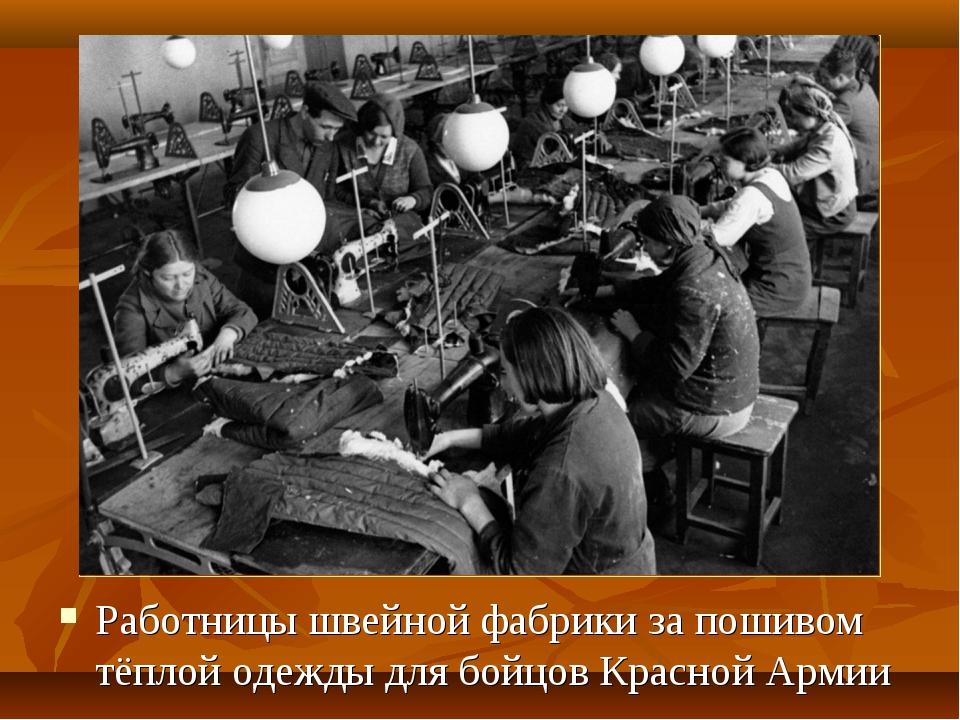 Работницы швейной фабрики за пошивом тёплой одежды для бойцов Красной Армии
