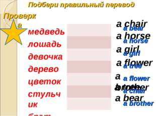 Подбери правильный перевод a horse a bear a girl a chair a tree a flower a br