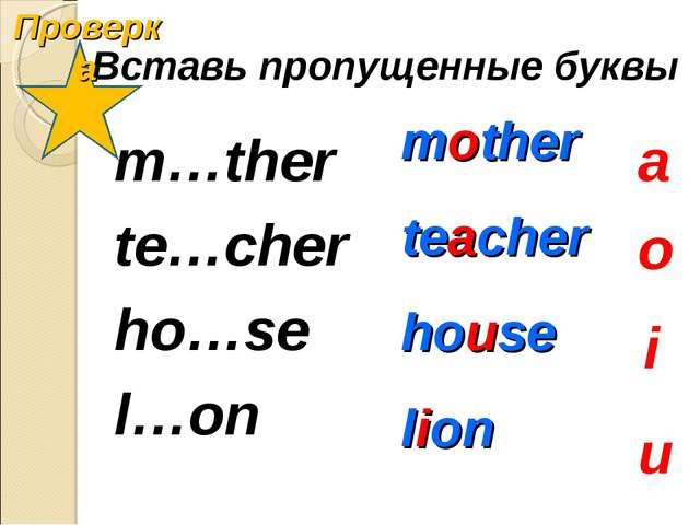 Вставь пропущенные буквы m…ther te…cher ho…se l…on o u i a mother teacher hou...