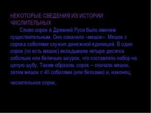 НЕКОТОРЫЕ СВЕДЕНИЯ ИЗ ИСТОРИИ ЧИСЛИТЕЛЬНЫХ Слово сорок в Древней Руси было им